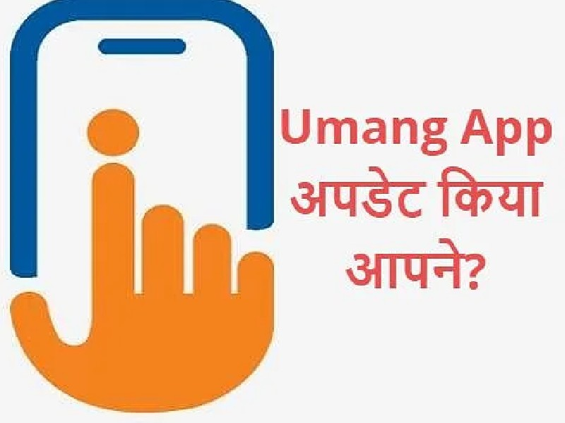 अब ब्लड बैंक, पेट्रोल पंप और नजदीकी मार्केट की जानकारी देगा Umang App, जानिए कैसे करें इस्तेमाल