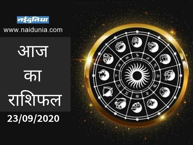 Horoscope Today 23 September 2020: रोजगार के नए अवसर पैदा होंगे, आर्थिक पक्ष मजबूत रहेगा