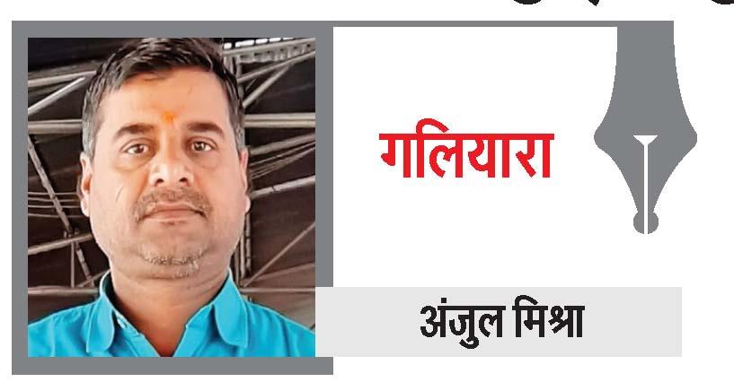 Jabalpur Column: कहीं विरोध में न बदल जाए आक्रोश