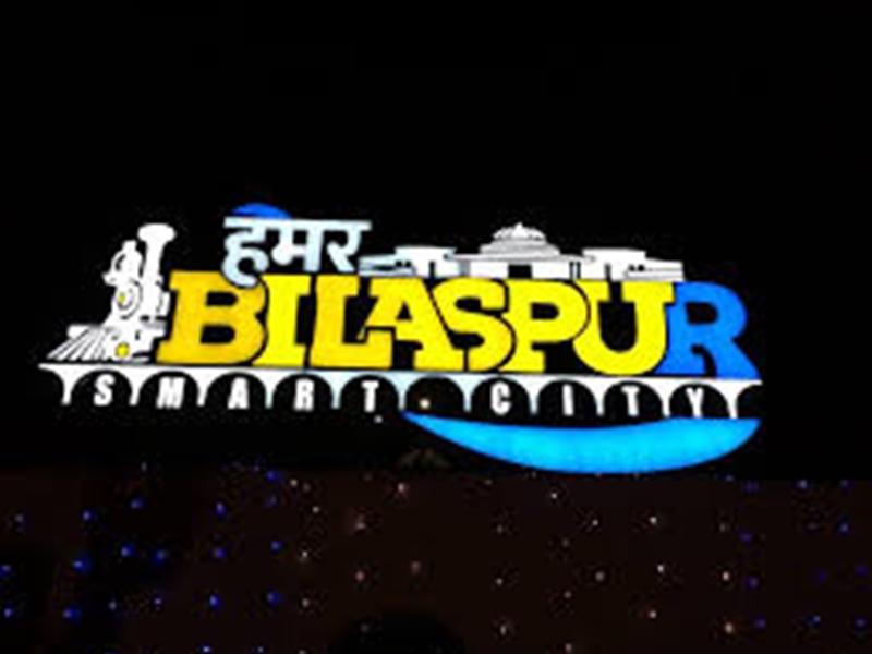 Bilaspur Smart City News: सदस्यों ने कहा-स्मार्ट सिटी लिमिटेड के तहत हो रहे कार्यों का बढ़ाया जाए दायरा