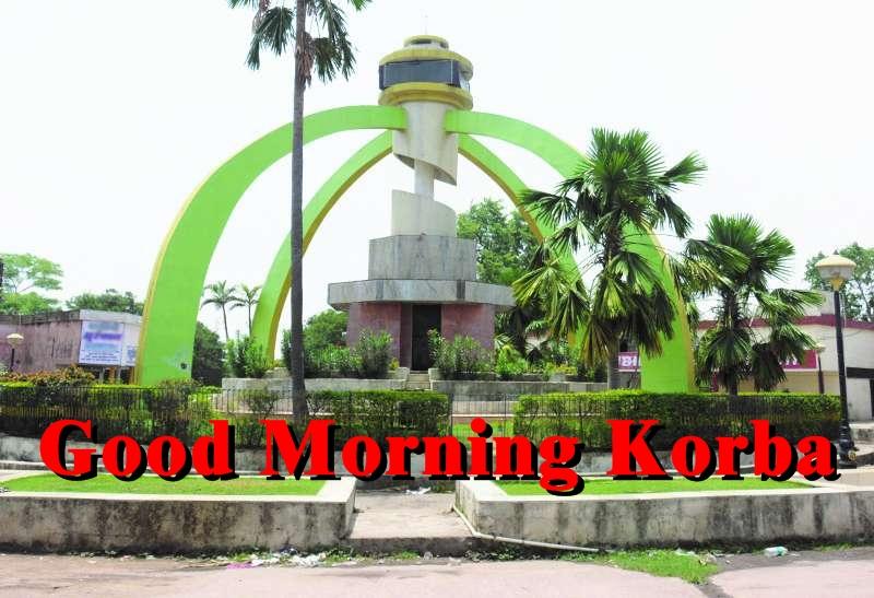 Today in Korba: शहर में आज क्या है खास, यह जानना है तो इसे पढ़ना न भूलें
