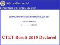 CBSE CTET December2019 Result Declared: शिक्षक पात्रता परीक्षा के रिजल्ट घोषित, 5.42 लाख उम्मीदवार हुए पास
