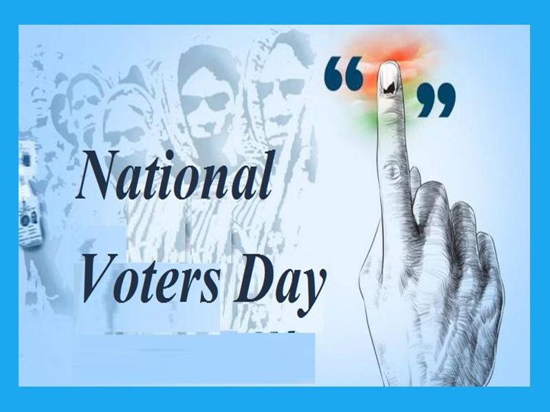 National Voters Day 2020: आज है मतदाता दिवस, जानिये यह क्यों व कैसे मनाते हैं