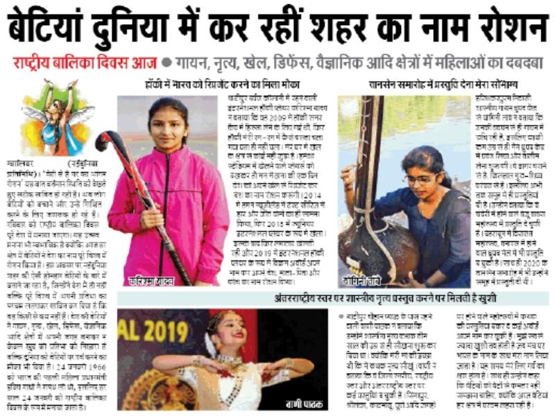 Gwalior National Girl Child Day News: बेटियां दुनिया में कर रहीं शहर का नाम राेशन