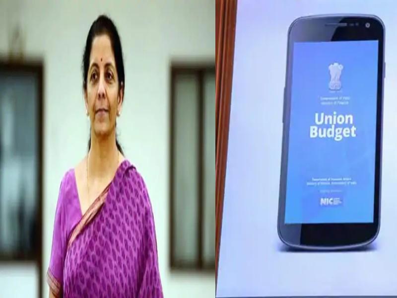 Budget 2021: कोरोना के कारण बदला बजट का अंदाज, मोबाइल ऐप पर मिलेगी जानकारी