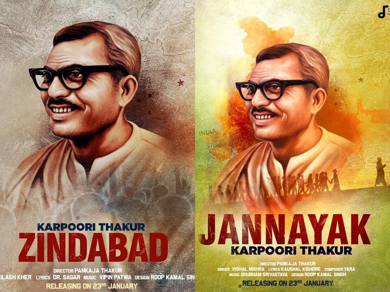 RIP Karpuri Thakur: कैलाश खेर, विशाल मिश्रा ने दिवंगत सीएम को दी अनूठी श्रद्धांजलि, जारी किए ये दो गाने