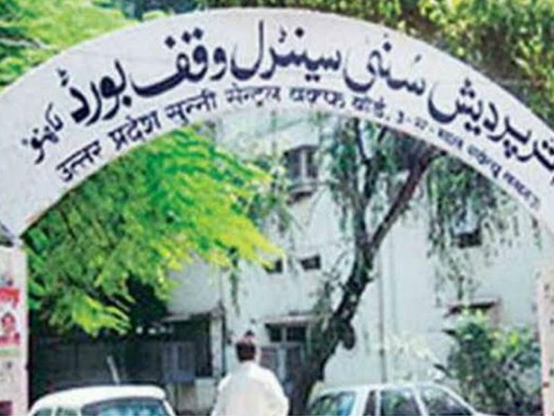 Ayodhya Case: सुन्नी वक्फ बोर्ड का फैसला- 5 एकड़ जमीन स्वीकार करेंगे, बनेगी मस्जिद और अस्पताल