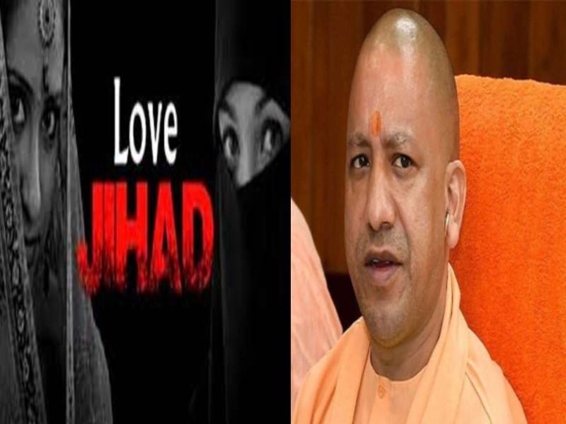 Love Jihad : यूपी में लव जिहाद कानून बनने के करीब, विधेयक विधानसभा में हुआ पारित