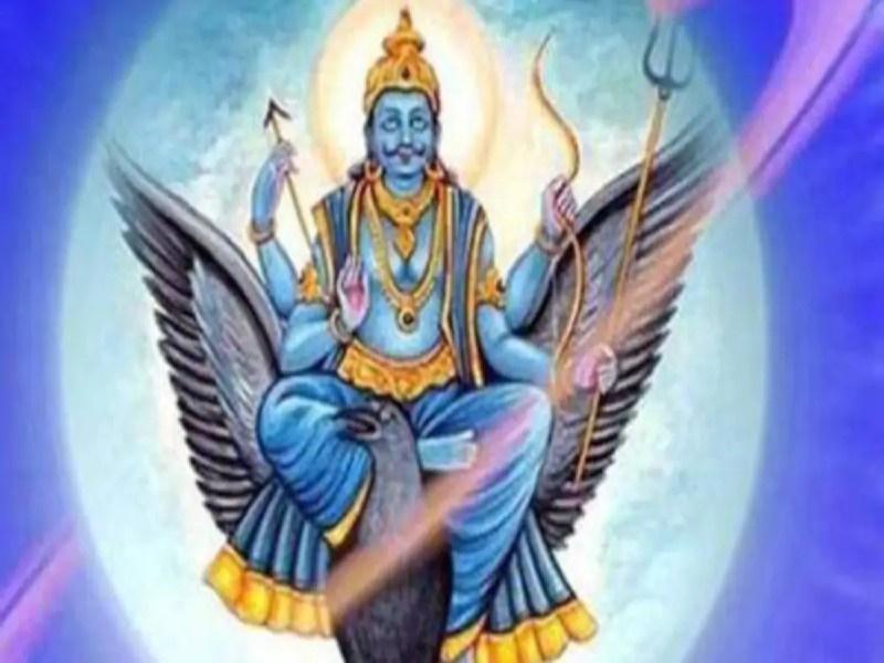 Shani Dev की टेढ़ी चाल शुरू, कष्टों से छुटकारा पाने के लिए करें ये उपाय