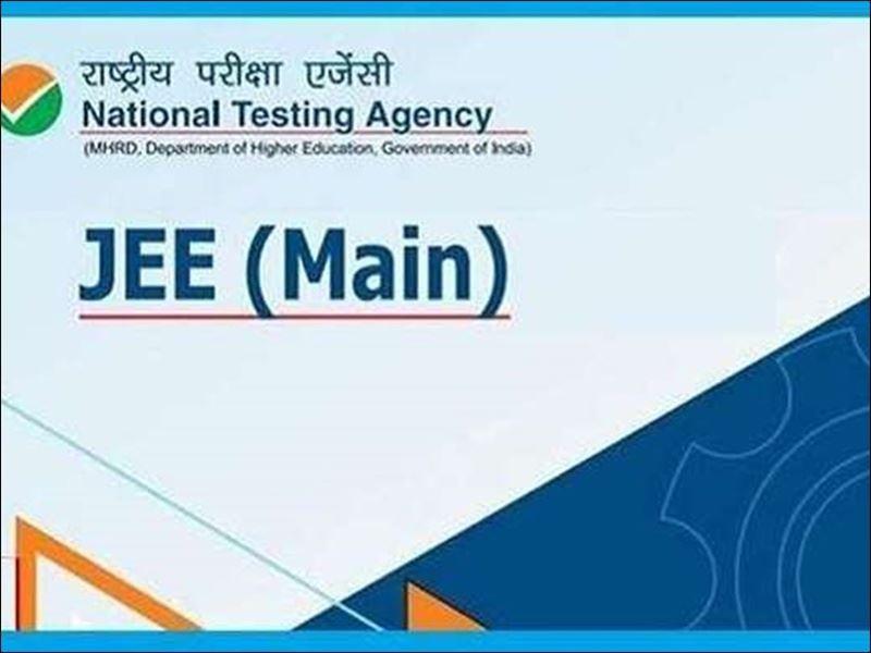 JEE Main Exam Indore: जेईई मेन के साथ जेईई एडवांस की तैयारी भी साथ में करते रहे