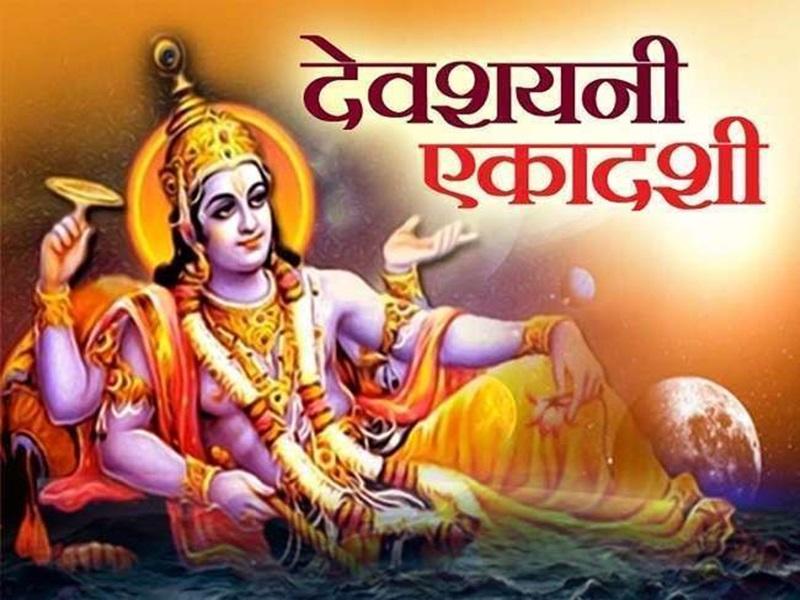 Chaturmas 2021: योगनिद्रा पर जाएंगे श्रीहरि विष्णु, चातुर्मास के साथ छाएगा तीज-त्यौहारों का उल्लास