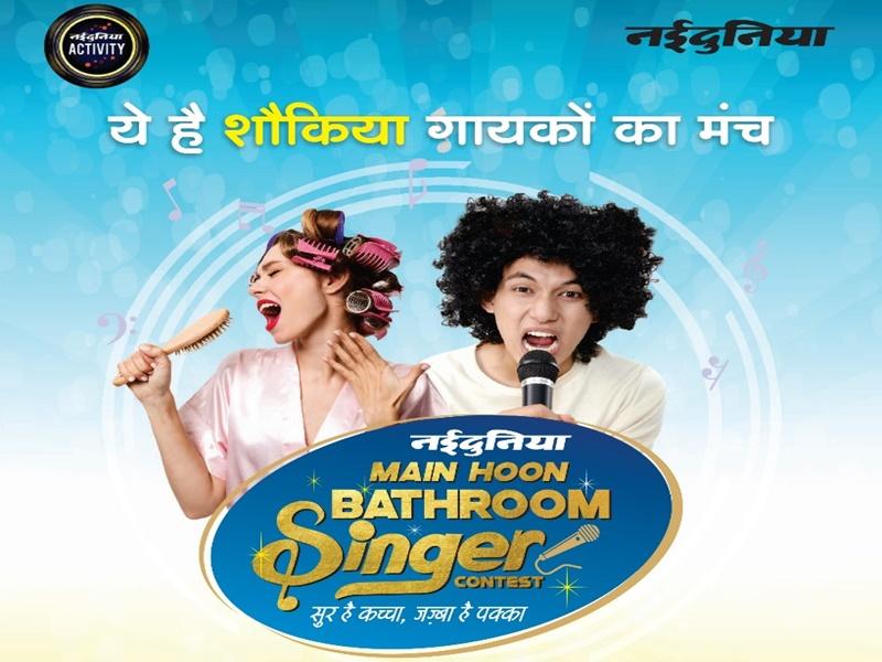 Contest: शौकिया गायकों को गायकी का मंच देगा 'नईदुनिया मैं हूं बाथरूम सिंगर'