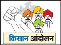 अब इस राज्य के किसान करेंगे पंजाब, हरियाणा जैसा आंदोलन, 28 सितंबर को धरने की तैयारी