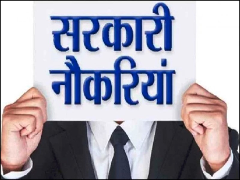 नौकरी तलाश रहे लोगों के लिए अच्छी खबर, इस राज्य में सरकारी पदों पर सीधी भर्ती की तैयारी
