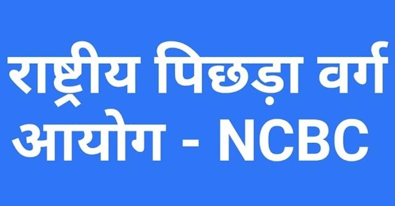 Jabalpur News : राष्ट्रीय पिछड़ा वर्ग आयोग के अध्यक्ष, उपाध्यक्ष व सदस्यों को हटाने की मांग