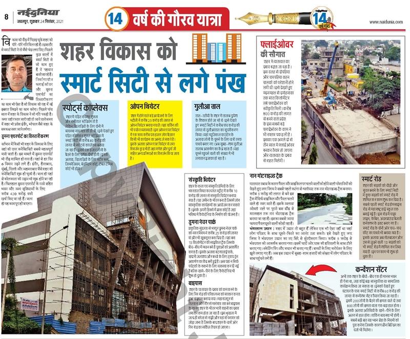 Jabalpur Smart City: शहर विकास को स्मार्ट सिटी से लगे पंख