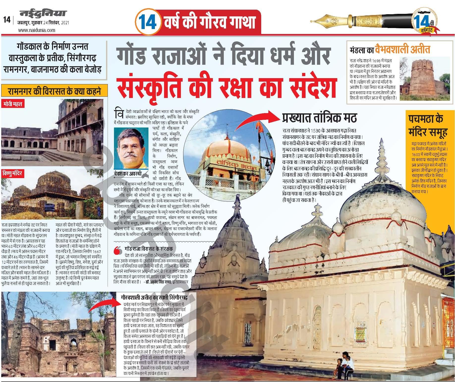 Jabalpur History News : गोंड राजाओं ने दिया धर्म और संस्कृति की रक्षा का संदेश