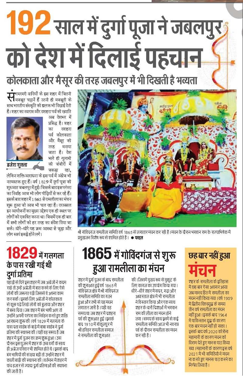 Jabalpur Festival News : 192 साल में दुर्गा पूजा ने जबलपुर को देश में दिलाई पहचान