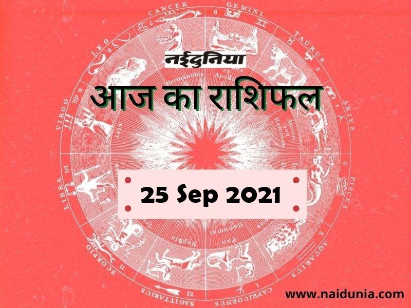 25 सितंबर 2021 राशिफल: आज भाग्य और कर्म का अद्भुत संयोग है, दिलचस्प ऑफर मिलेंगे