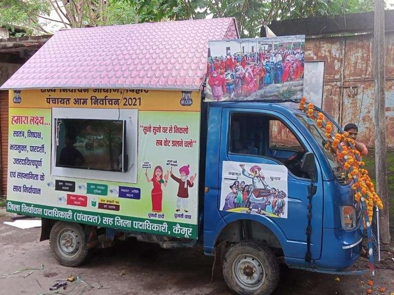 Bihar Panchayat Polls 2021: पहले चरण का मतदान, होंगे कुल 11 चरण, देखें पूरा शेड्युल