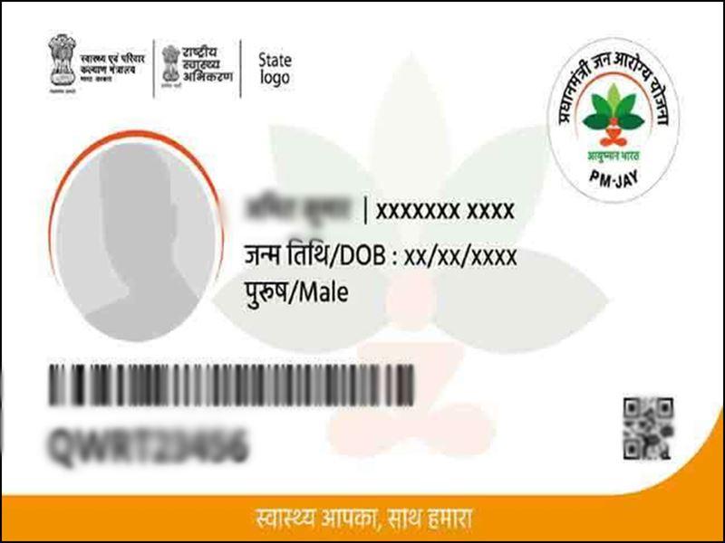 Ayushman Card: विदिशा जिले में अब लोकसेवा केंद्र से भी मिलेगा आयुष्मान योजना का कार्ड