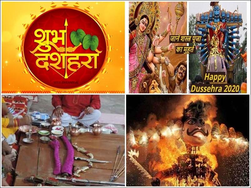 Dussehra 2020: देश भर में मनाया गया दशहरा, जानिये इससे जुड़ी धार्मिक महत्व की ये बातें