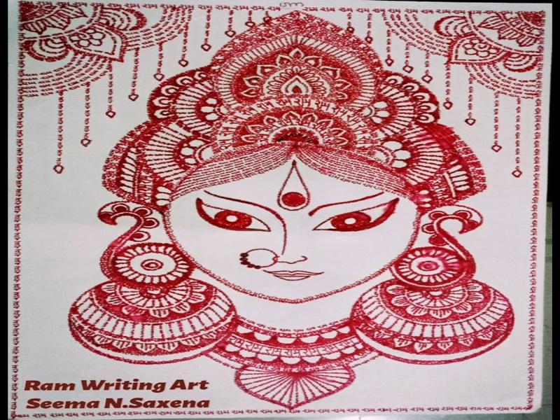 Navratri 2020 : तस्वीरों में भगवान राम नाम को उभारा, नवरात्र में बनाई देवी मां की कृति, देखें Photo