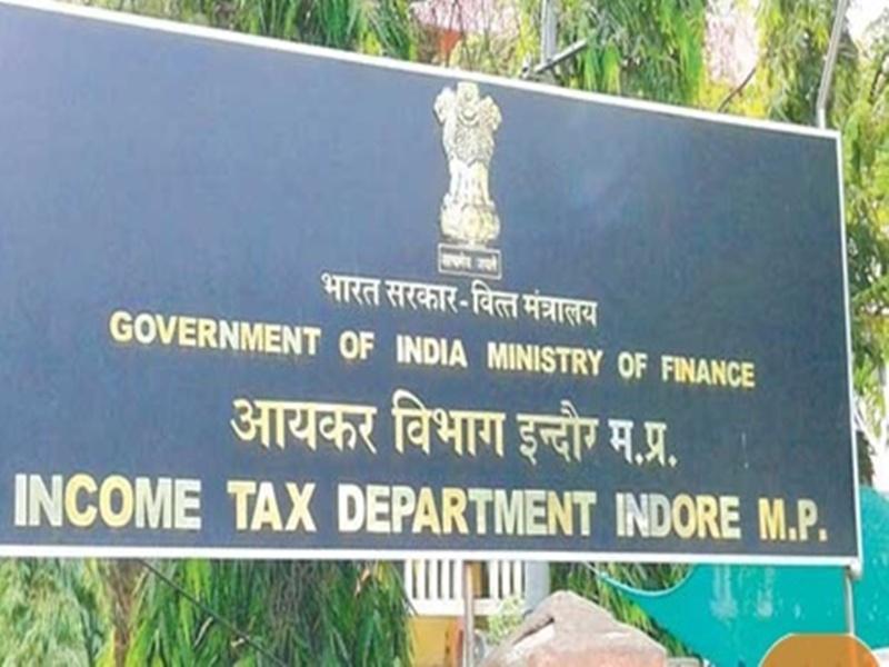Income Tax Indore: फोन-वॉट्सएप पर मिलेगी इनकम टैक्स प्रकरण की जानकारी, विभाग जारी करेगा नंबर