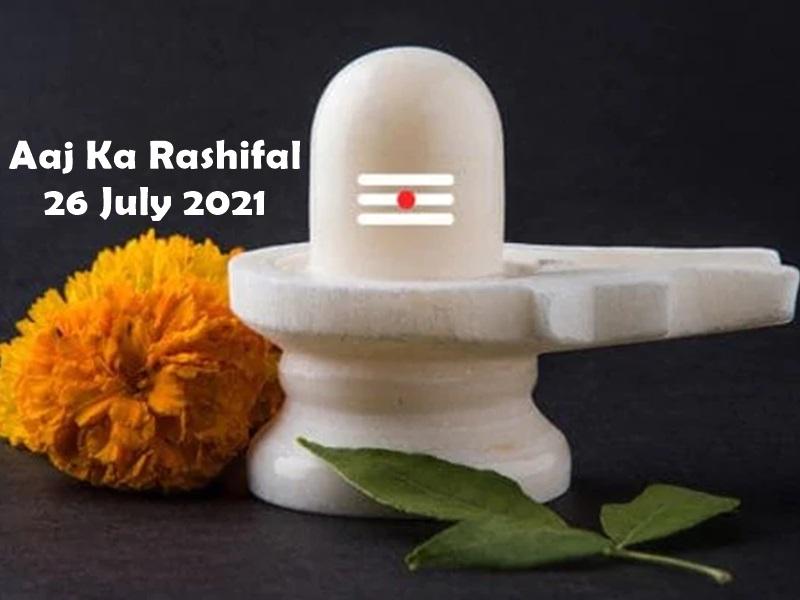1st Sawan Somwar 2021 Rashifal: जीवनसाथी का सहयोग मिलेगा, संतान के दायित्व की पूर्ति होगी