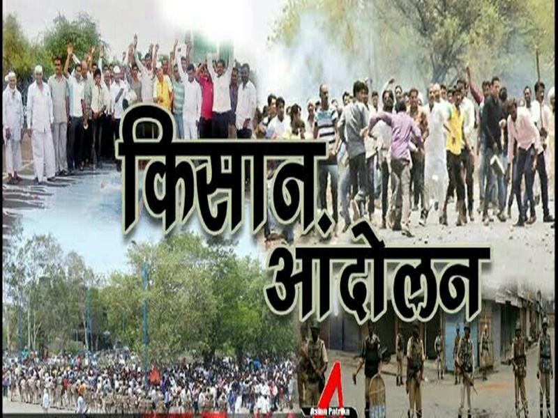 Kisan Andolan: Railway alert in Madhya Pradesh due to farmer agitation in  Punjab and Haryana