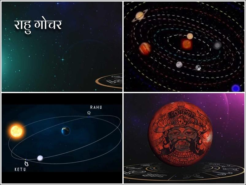 Rahu Gochar 2020 : जानिये राहु गोचर का सभी के जीवन, नौकरी पर प्रभाव और राशि के अनुसार उपाय