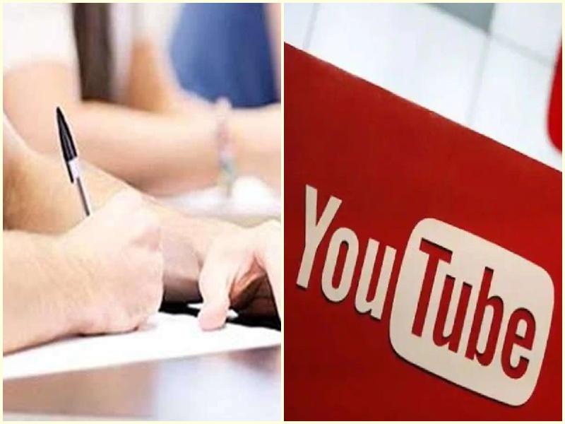 Quarterly Exam School Indore: स्कूलों में त्रैमासिक परीक्षा का प्रश्नपत्र यूटूयब पर पहले ही था अपलोड