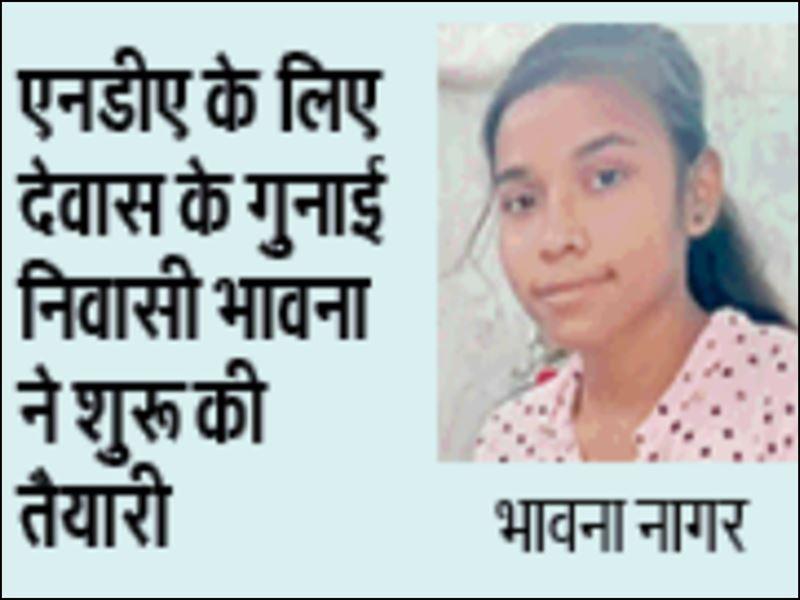 Women in NDA: इंदौर में एनडीए की कोचिंग के लिए छात्राएं कर रही पूछपरख, एक ने लिया एडमिशन