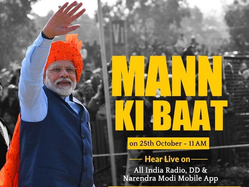 Mann Ki Baat 70th Edition Highlights: 'मन की बात' में बोले पीएम मोदी, खरीदारी करने जाएं तो 'Vocal for Local' अवश्य याद रखें