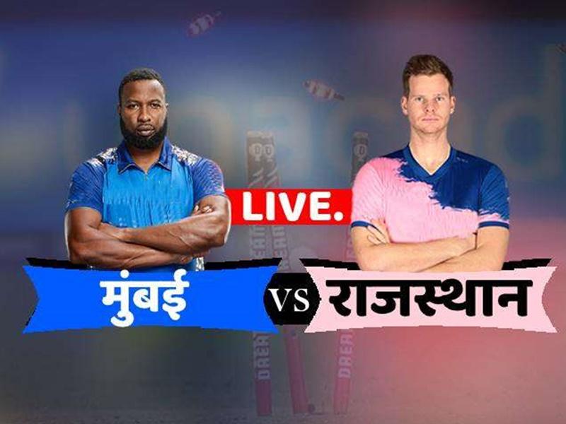 IPL 2020 : राजस्थान रॉयल्स ने मुंबई इंडियंस को आठ विकेट से दी शिकस्त, स्टोक्स ने जड़ा आईपीएल का पहला शतक