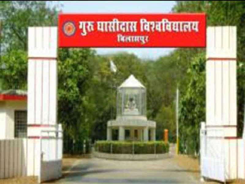 Bilaspur News: आर्थिक रूप से कमजोर छात्रों को केंद्रीय विश्वविद्यालय में मिलेगा प्रवेश