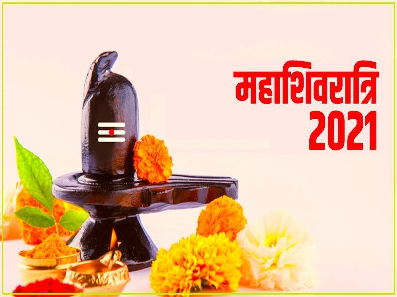 Mahashivratri 2021: महाशिवरात्रि पर राशि के अनुसार इस तरह करें आराधना, मिलेगा शुभ फल