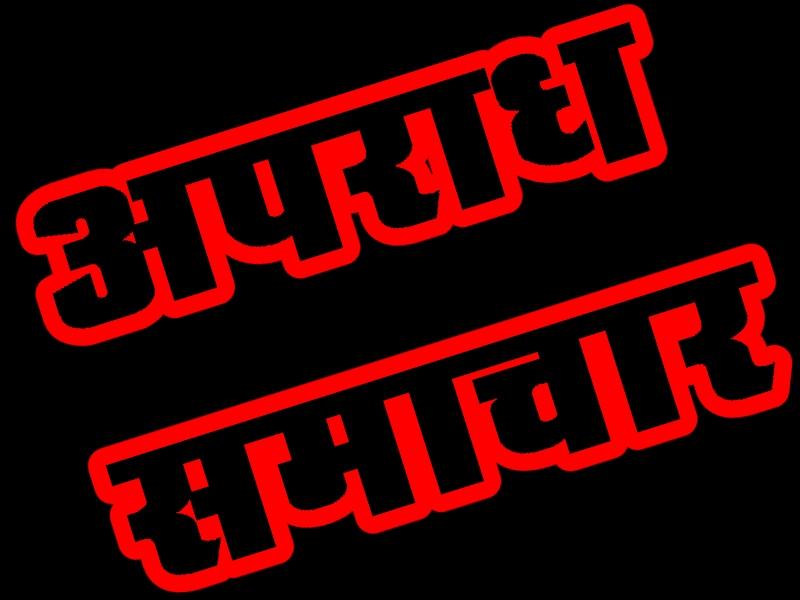 Bilaspur Crime News: बिलासपुर में फेब्रिकेशन दुकान का कुंदा उखाड़कर चोरी, ताला भी ले गए चोर