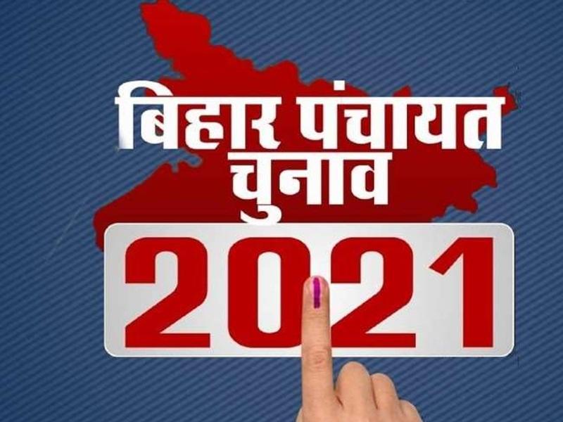 LIVE बिहार पंचायत चुनाव रिजल्ट 2021: 12 प्रखंडों की 151 पंचायतों पर गिनती आज भी जारी, जानिए कौन जीता, देखें winners list