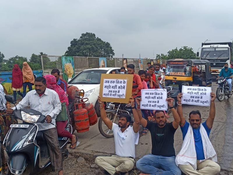 खंडवा में रेलवे ओवर ब्रिज के गड्ढों में बैठकर किया प्रदर्शन