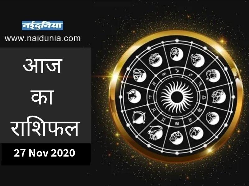 Aaj Ka Rashifal 27 Nov 2020: बुध के परिवर्तन से आर्थिक पक्ष मजबूत होगा