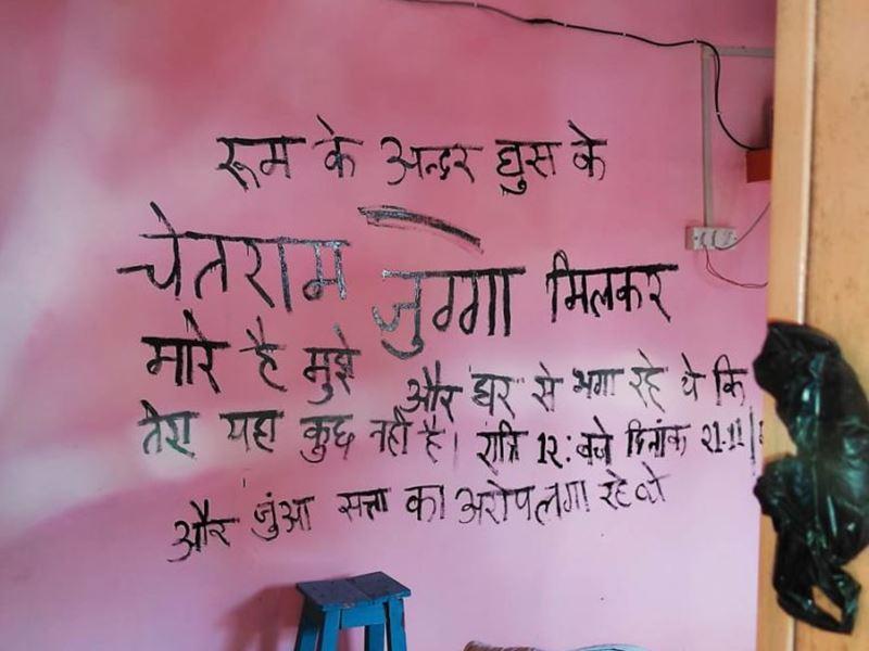 MP में भाई, भाभी और भतीजी को जिंदा जलाया, फिर दीवार पर यह लिखकर खुद भी दी जान