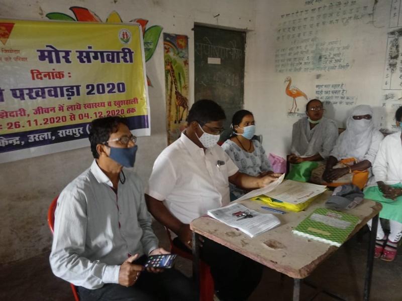 Family Planning: लक्ष्य दंपत्तियों की भ्रांतियों को दूर कर रहा मोर मितान मोर संगवारी