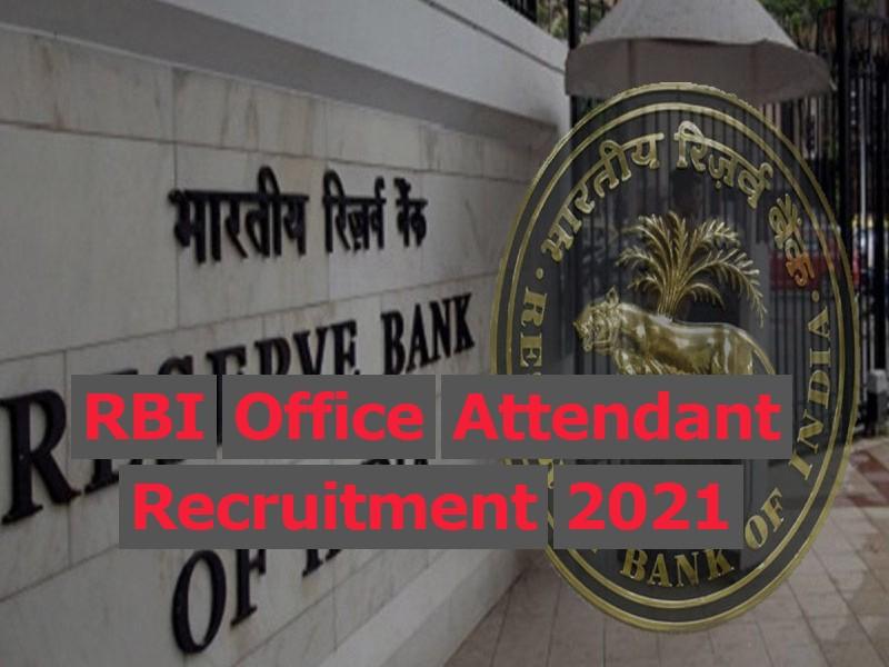 RBI Office Attendant Recruitment 2021: रिजर्व बैंक ऑफ इंडिया में 10वीं पास के लिए नौकरियां, जानें पूरी डिटेल