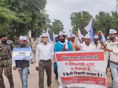 बेरोजगारी भत्ते की मांग को लेकर आप ने निकाली रैली