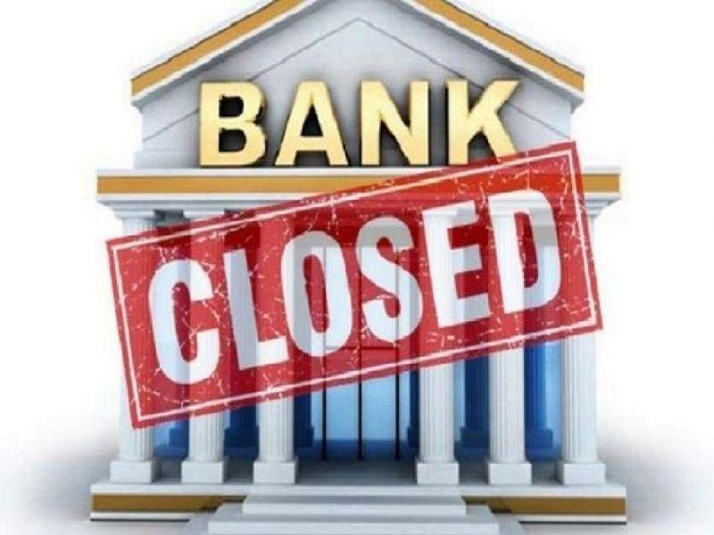 Bank Holiday in August 2021: अगस्त में 15 दिन बंद रहेंगे बैंक, चेक करें छुट्टियों की पूरी लिस्ट