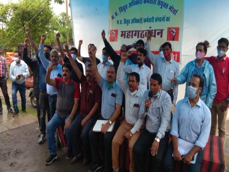 Against Privatization: निजीकरण के खिलाफ प्रदेश के बिजली कर्मचारी हुए एकजुट, भोपाल व इंदौर सहित अन्य जिलों में किया विरोध दर्ज।