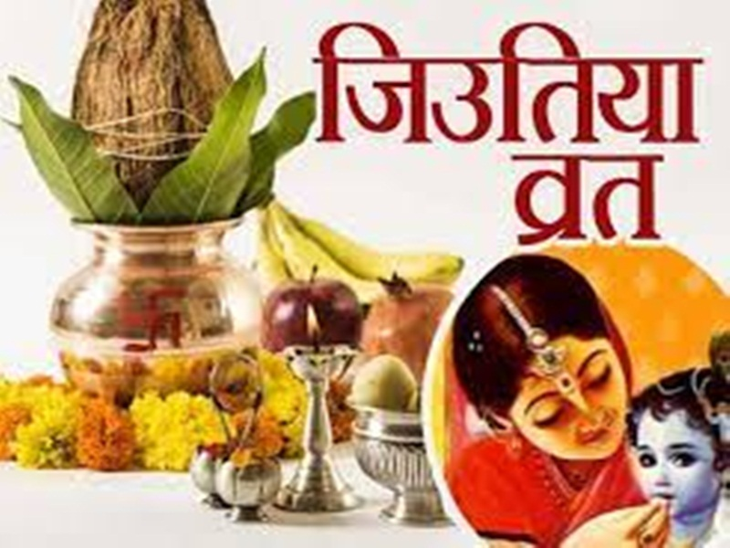 Gwalior Jivitputrika Vrat: संतान की लंबी आयु और खुशहाली के लिए माताएं रखेंगी जीवित्पुत्रिका व्रत