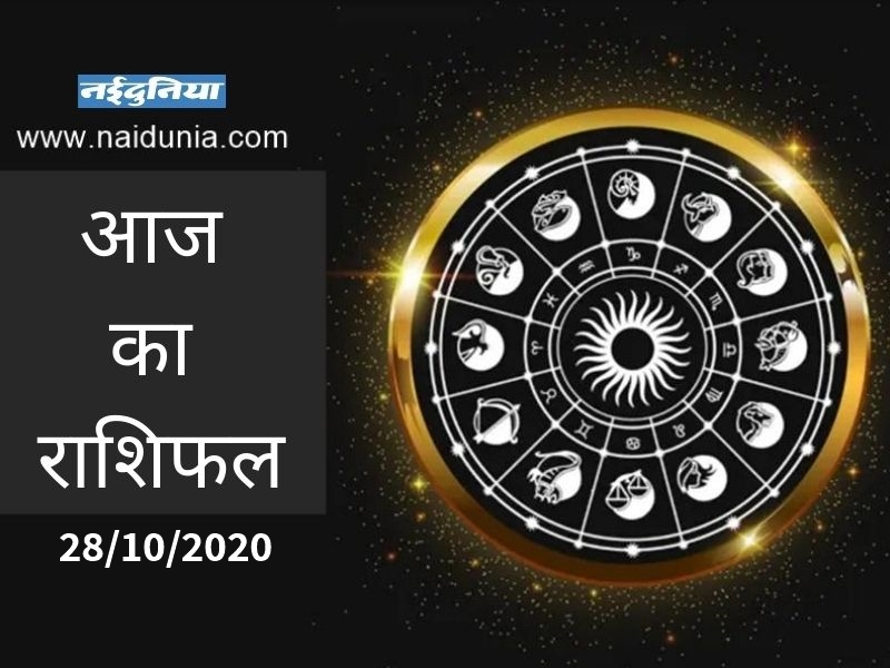 Horoscope Today 28 Oct 2020: आर्थिक योजना फलीभूत होगी, जीवनसाथी का सहयोग मिलेगा