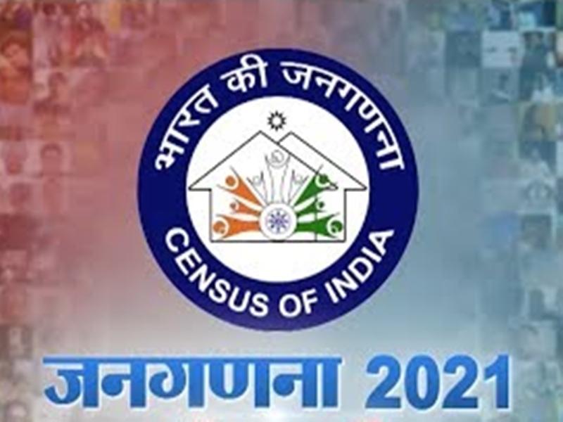 Census 2021: इस तरह होगा जनसंख्या सर्वेक्षण का काम, प्रतिनियुक्ति पर अधिकारी और कर्मचारी